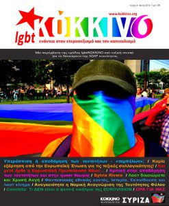 Syrisa et le lobby LGBT