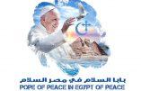 Le message humanitariste et onusien du pape au peuple égyptien